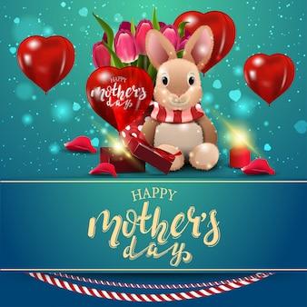 幸せな母の日、モダンブルーおめでとうはがき