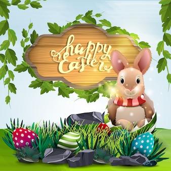 ハッピーイースター、木製看板とイースターのウサギのベクトル図