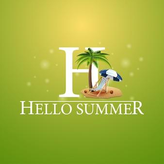 こんにちは夏、ヤシの木、ビーチチェア、ビーチパラソルと緑のポストカード