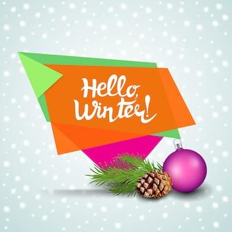 冬よ、こんにちは。クリスマスの現代バナー