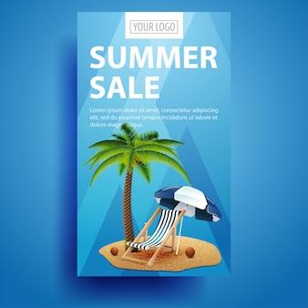 Летняя распродажа, современный, стильный вертикальный баннер