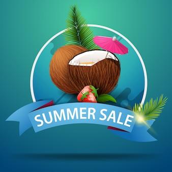 Летняя распродажа, круглый скидочный кликабельный веб-баннер с лентой для вашего сайта или бизнеса