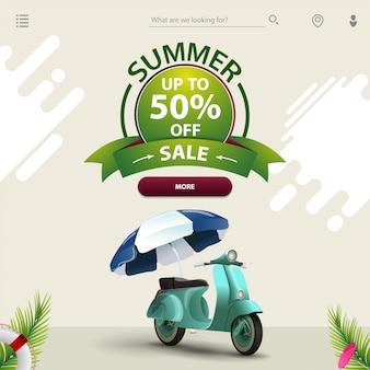 Летняя распродажа, шаблон для вашего сайта в стиле минимализм света