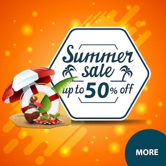Летняя распродажа, квадратная скидка веб-баннер для вашего сайта