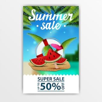 Летняя распродажа, вертикальный баннер для вашего бизнеса с арбузом