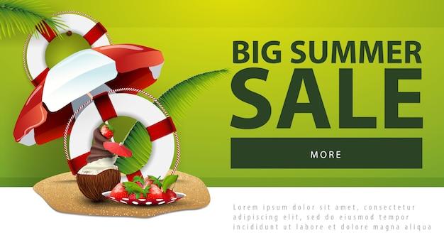 Большая летняя распродажа, скидка веб-баннер с коктейлем из кокосового мороженого