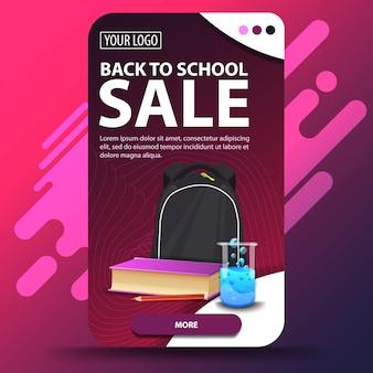 学校に戻る、学校のバックパックを使用してあなたのウェブサイトのための垂直ウェブバナー