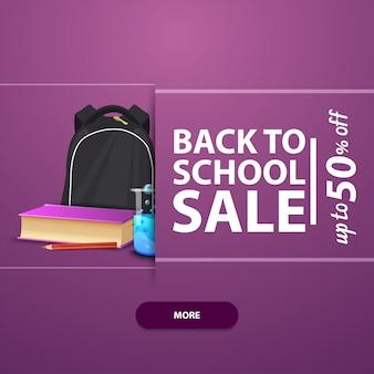 学校に戻る、学校のバックパックで宣伝や宣伝