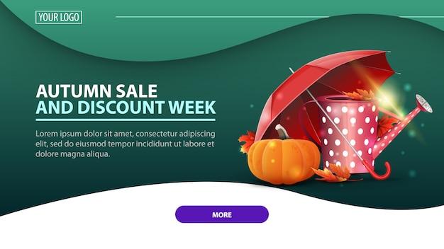 Осенняя распродажа и скидка баннер недели