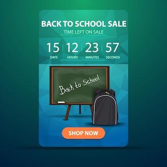 Обратно в школу, веб-баннер с обратным отсчетом до конца продажи со школьной доской