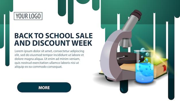 学校販売と割引週間、顕微鏡のバナーに戻る