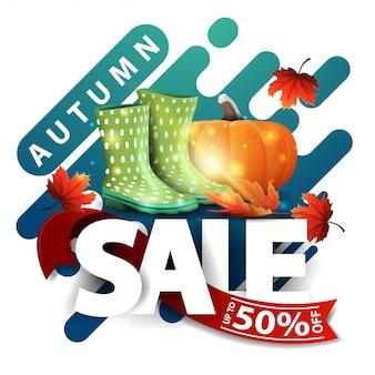 秋の販売、ゴム長靴とカボチャのモダンな割引バナー