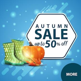 秋の販売、ゴム長靴とカボチャの正方形割引ウェブバナー