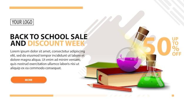 学校販売と割引週間、モダンなスタイルの白いウェブバナーに戻る