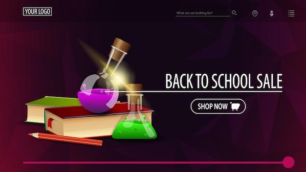 学校の販売と割引週、多角形のテクスチャと紫の割引バナーに戻る