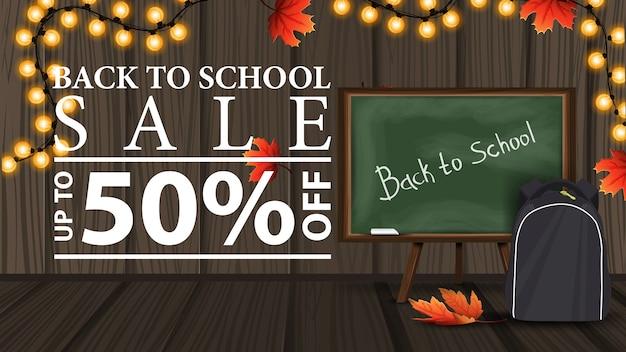 Обратно в школу распродажа, скидка веб-баннер с деревянной текстурой, школьная доска и школьный рюкзак