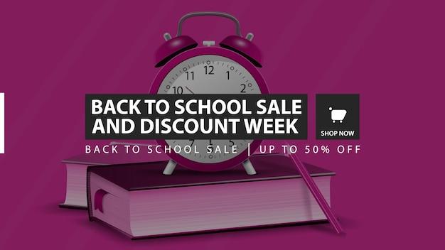新学期セールと割引週間、ピンクの水平割引バナー