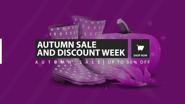 秋のセールと割引週、ゴム長靴と紫の水平割引バナー