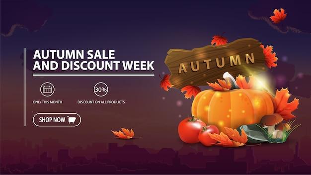 秋のセールと割引週、野菜の収穫と割引バナー