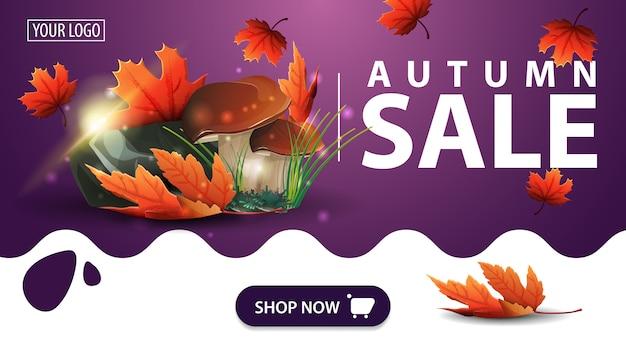 秋のセール、キノコと紅葉と紫のバナー