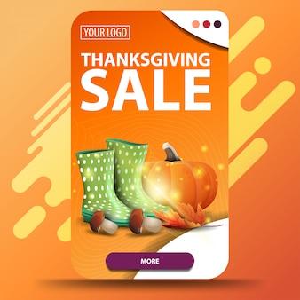 Распродажа в день благодарения, оранжевая вертикальная баннерная скидка