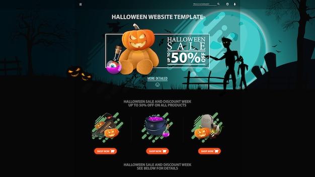 Хэллоуин баннер для сайта со скидкой баннер