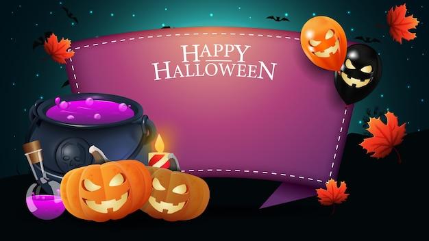 Счастливый хэллоуин баннер с осенними листьями, хэллоуин шары, котел ведьмы и тыквы джек.