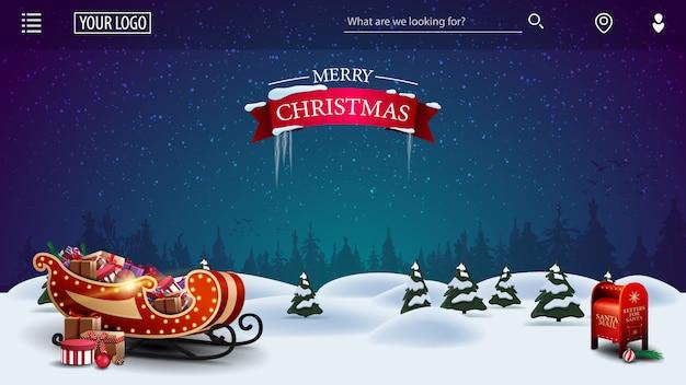 メリークリスマスのランディングページ