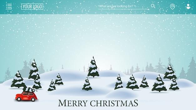Рождественская целевая страница