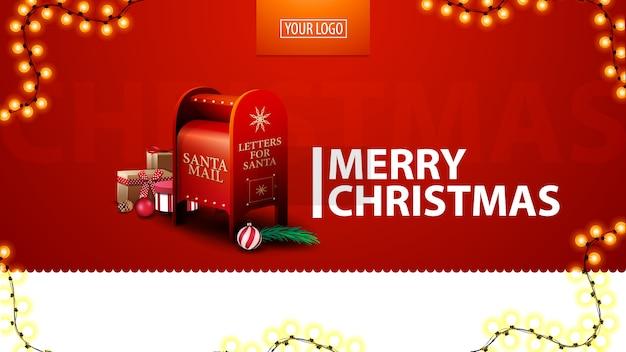 С рождеством, красная современная открытка для сайта
