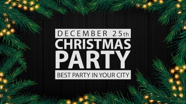 クリスマスパーティー、あなたの街で最高のパーティー、白い文字で黒のポスター