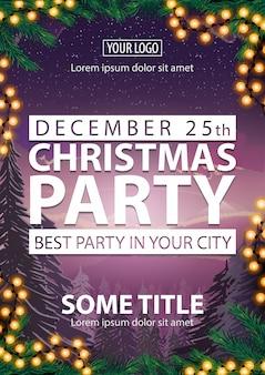 Рождественская вечеринка, лучшая вечеринка в вашем городе