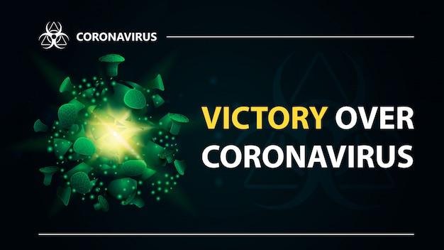 Победа над коронавирусом, черный баннер с зеленой молекулой коронавируса разваливается