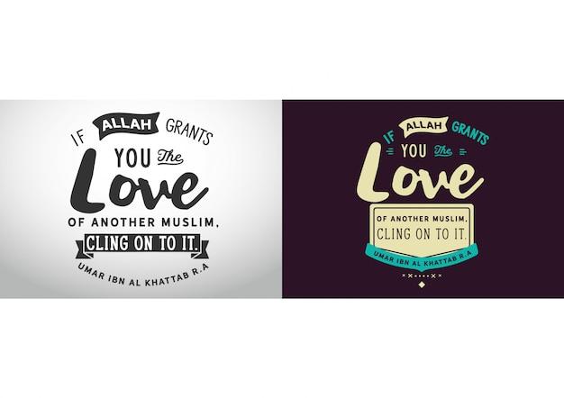 もしアッラーがあなたに別のイスラム教徒の愛を与えれば、それにしがみつく。