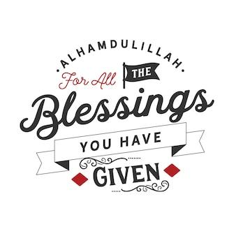 あなたが与えたすべての祝福のためのアルハムドゥリラ