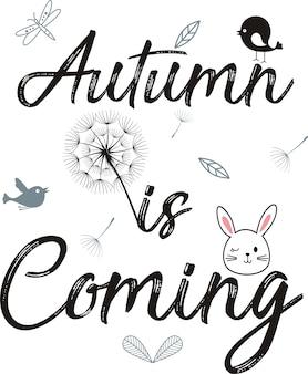 秋の手が来ています