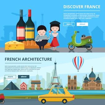 Баннеры набор французских достопримечательностей