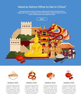 フラットスタイル中国の要素と観光スポットのランディングページの図