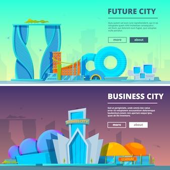 未来の建物バナーテンプレート。漫画のスタイルの建物のベクトルイラスト
