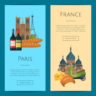 フランスの魅力。ベクトル漫画フランスの観光スポットオブジェクトの図