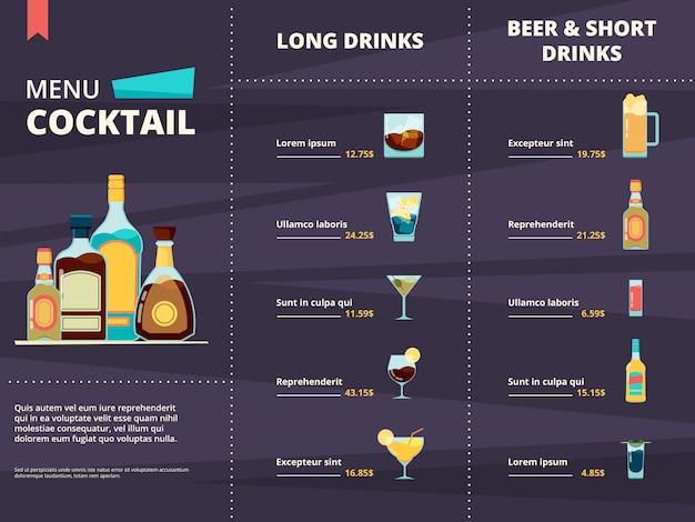カクテルメニュー。レストランやバーのメニューデザインテンプレートでアルコールの異なる企業ドリンク
