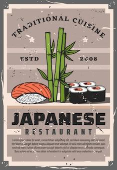 巻き寿司とサーモンフィッシュのにぎりテンプレート