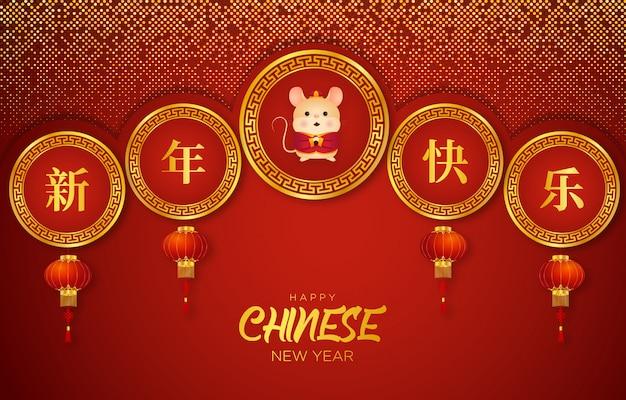 幸せな中国の新年のグリーティングカード