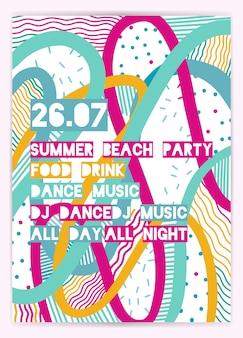 Плакат для летней вечеринки