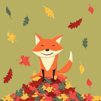 秋の葉のキュートで幸せなキツネ