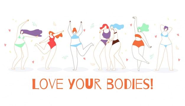 あなたの体を愛しなさい