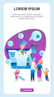 病気の子供を持つ家族は小児科医と通信します