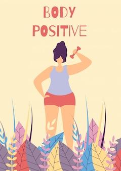 ボディポジティブアクティブフィットネス女性フラットバナー