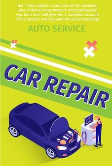 プロの車の修理サービスのテキストチラシテンプレート
