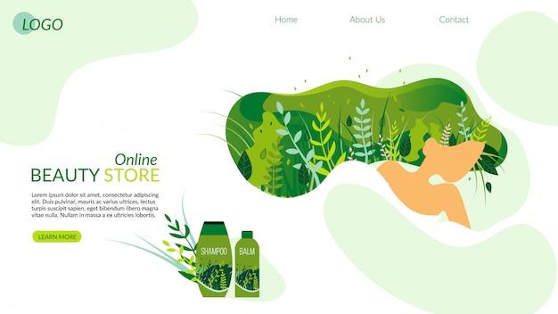 化粧品のリンク先ページがあるオンラインビューティーストア。